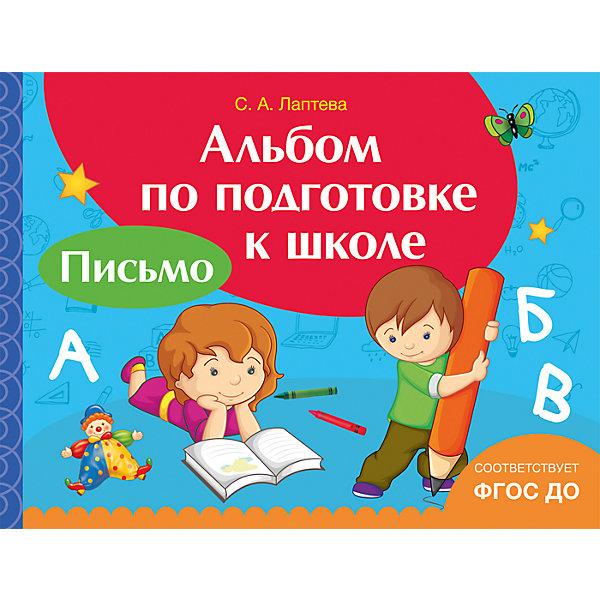 Росмэн Альбом по подготовке к школе