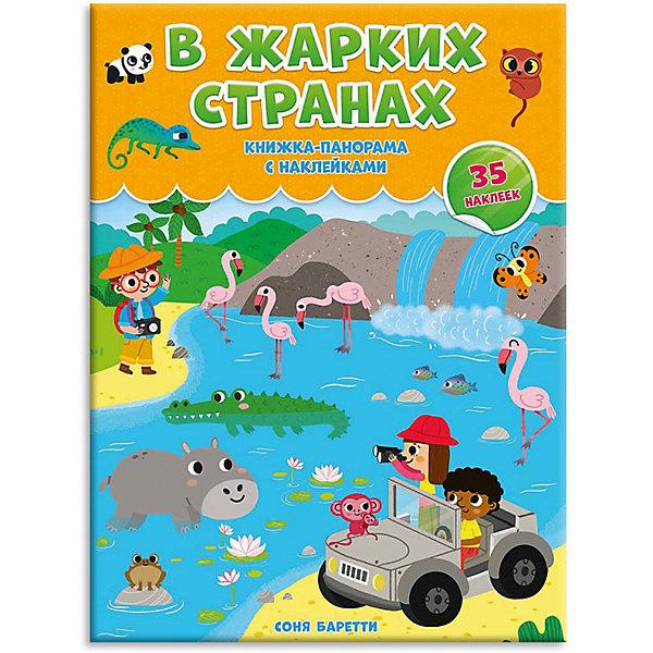 ГеоДом Книжка-панорамка с наклейками В жарких странах Издательство