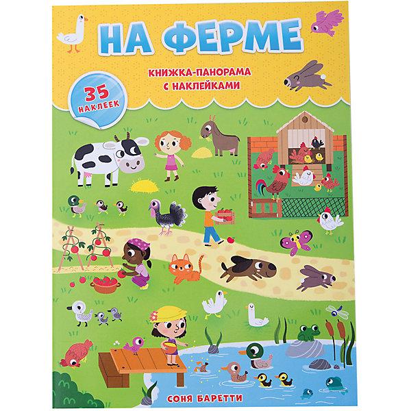 ГеоДом Книжка-панорамка с наклейками На ферме Издательство