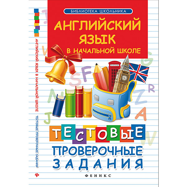 Fenix Тестовые проверочные задания Английский язык в начальной школе, Степанов В.Ю. степанов в английский язык алфавит памятка для начальной школы