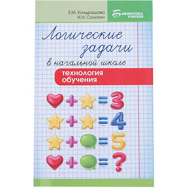 Fenix Логические задачи в начальной школе Технология обучения, Кондрашова З.М. логические задачи 3 6 лет