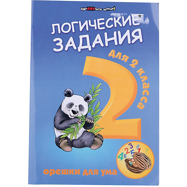 Fenix Логические задания для 2 класса Орешки ума, Ефимова И.В.