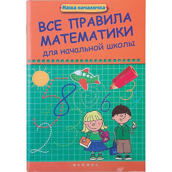 Fenix Все правила математики для начальной школы, Матекина Э.И. сычёва галина николаевна дроби в начальной школе isbn 978 5 222 28337 0