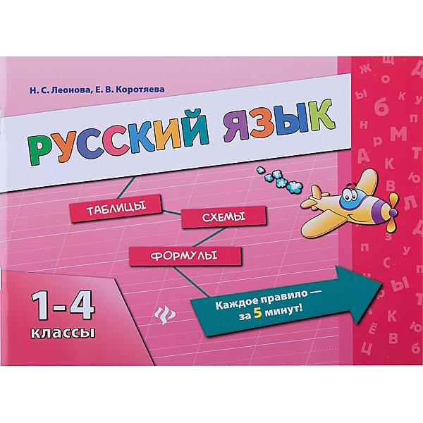 Fenix Русский язык 1-4 классы, Леонова НС г н сычева все виды задач на движение 1 4 классы isbn 978 5 222 28336 3