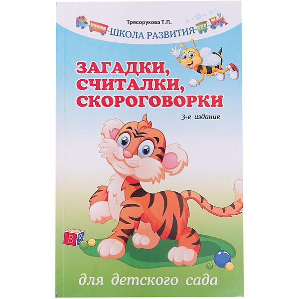 Феникс Загадки, считалки, скороговорки для детского сада, Трясорукова ТП цена 2017