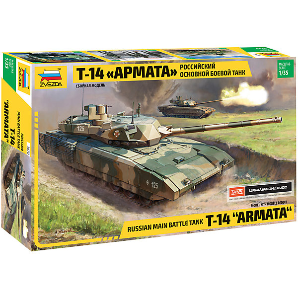 Сборная модель Звезда Российский основной боевой танк Т-14 Армата, 1:35Военная техника и панорама<br>Характеристики:<br><br>• возраст: от 7 лет;<br>• тип игрушки: сборная модель;<br>• масштаб: 1:35;<br>• количество деталей: 410;<br>• размер: 31x48x9 см;<br>• комплект: элементы для сборки, инструкция;<br>• материал: пластик;<br>• высота: 30 см;<br>• бренд: Звезда;<br>• упаковка: картонная коробка;<br>• страна производитель: Россия.<br><br>Сборная модель от бренда Звезда «Российский основной боевой танк Т-14 Армата» окажется увлекательной и познавательной игрой для ребенка старше 7 лет. Сборка заставляет сосредоточиться и проявить усидчивость. Набор станет отличным подарком для любого коллекционера моделей военной техники.<br><br>Танк Т-14 «Армата» – уникальная машина, не имеющая аналогов в мире. Впервые в танкостроении российские конструкторы превратили башню танка в необитаемый боевой модуль. Экипаж же поместили в изолированную бронированную капсулу. Многокомпонентная броня «Арматы» совместно с целым комплексом активной защиты способна выдержать попадание любого существующего противотанкового снаряда. <br><br>Собирать модель можно с использованием клея, а раскрасить при помощи красок. Краски и кисть не входят в комплект, но их можно приобрести отдельно. Клей входит в комплект набора. Изделие изготовлено из качественного и прочного пластика, безопасного для детей прошедшего сертификацию для производства детских товаров.<br><br> Сборную модель от бренда Звезда «Российский основной боевой танк Т-14 Армата» можно купить в нашем интернет-магазине.<br>Ширина мм: 487; Глубина мм: 307; Высота мм: 85; Вес г: 990; Возраст от месяцев: 36; Возраст до месяцев: 180; Пол: Мужской; Возраст: Детский; SKU: 7086433;