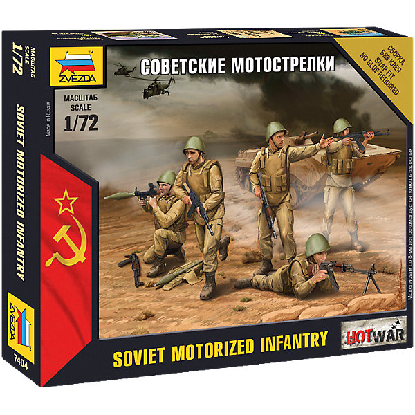 Сборная модель Звезда Советские мотострелки, 1:72 (сборка без клея)Военная техника и панорама<br>Характеристики:<br><br>• возраст: от 7лет;<br>• тип игрушки: сборная модель;<br>• масштаб: 1:72;<br>• размер: 12x2x14.5 см;<br>• количество деталей: 26;<br>• длина собранной модели: 2,4 см;<br>• материал: пластик;<br>• бренд: Звезда;<br>• упаковка: картонная коробка;<br>• страна производитель: Россия.<br><br>Сборная модель Звезда «Советские мотострелки» окажется увлекательной и познавательной игрой для мальчика старше 7 лет. Модель состоит из: 5 неокрашенных фигурок солдат (2,4см), карточки отряда, отрядной подставки с флагом.  В наборе 26 пластиковых деталей, есть инструкция по сборке и схемы. Сборка происходит без клея, а после сборки их можно окрасить. Краски и кисточка не предусмотрены в комплекте. Детали соединяются по схеме, которая представлена в подробной русскоязычной инструкции. <br><br>Сборка моделей – отличный способ развить пространственное и логическое мышление, а также познакомиться с различными видами авиатехники. Прививает практические навыки работы со схемами и чертежами.<br><br>Сборную модель Звезда «Советские мотострелки»  можно купить в нашем интернет-магазине.<br>Ширина мм: 120; Глубина мм: 145; Высота мм: 20; Вес г: 35; Возраст от месяцев: 36; Возраст до месяцев: 180; Пол: Мужской; Возраст: Детский; SKU: 7086561;