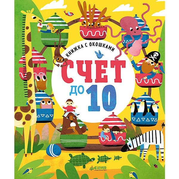 Clever Книжка с окошками Счет до 10 Карякина О. оля карякина книжка с окошками мой первый английский учим цвета