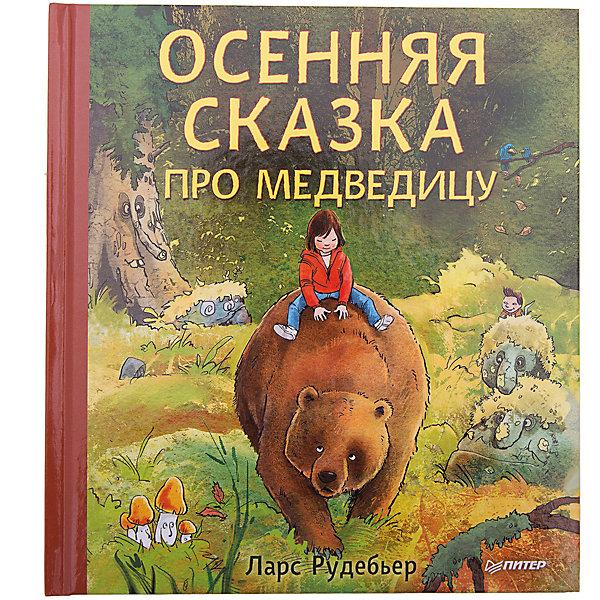 Осенняя сказка про Медведицу, Ларс РудебьерСказки<br>У Милы потрясающий дедушка! Он рассказывает ей истории о Чудесном лесе, где удивительные вещи случаются на каждом шагу. В лесу Мила встречается с любыми зверями, с какими пожелает, может даже поговорить и поиграть с ними! Каждый раз, когда дедушка начинает свою сказку, Милу ждут новые приключения. Хочешь послушать одну из них? В этой осенней сказке Мила отправится в Чудесный лес, чтобы поиграть с медведицей, а ещё поможет ей вспомнить что-то очень важное, что она забыла сделать... Книга для детей дошкольного и младшего школьного возраста.<br><br>Ларс Рудебьер – известный норвежский художник, создатель 35 замечательных развивающих книг для детей, изданных в 10 странах мира!<br>Ширина мм: 260; Глубина мм: 201; Высота мм: 6; Вес г: 237; Возраст от месяцев: 48; Возраст до месяцев: 72; Пол: Унисекс; Возраст: Детский; SKU: 7106621;