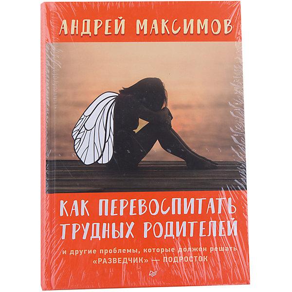 Как перевоспитать трудных родителей, Андрей МаксимовКниги по педагогике<br>Подростки не читают! Подростки не читают! Подростки не читают!<br>Так дайте им такую книгу, которую они захотят прочесть!<br>Такую книгу, из которой они смогут узнать:<br>•как классифицировать родителей и что делать, если твои папа и мама — диктаторы;<br>•как наладить отношения даже с теми учителями, на чьих уроках все спят;<br>•как отыскать свое призвание, и почему именно оно может оторвать от компьютера;<br>•как и зачем человеку в 16 лет строить самого себя;<br>•что делать, если близкий друг не дает списывать;<br>•как быть, если влюбился, и что такое секс в любви…<br>И еще много чего.<br>Родители! Не читайте эту книгу! Она будет вас сильно раздражать.<br>Купите ее своим детям. И посмотрите, что будет.<br>Да, родители, вы привыкли уже к тому, что Андрей Максимов пишет книги о воспитании, то есть обращается к взрослым.<br>В этой книге он ведет разговор с теми, с кем очень мало кто разговаривает серьезно о серьезном — с вашими детьми, которых он называет не подростки, а разведчики.<br>Почему?<br>Дайте книгу детям. Они вам объяснят это. Как и многое другое.<br>Ширина мм: 213; Глубина мм: 147; Высота мм: 20; Вес г: 450; Возраст от месяцев: 192; Возраст до месяцев: 2147483647; Пол: Унисекс; Возраст: Детский; SKU: 7106633;