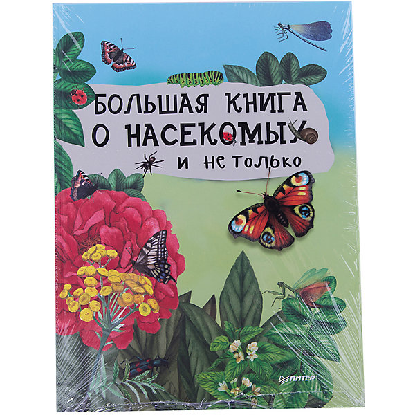 ПИТЕР Большая книга о насекомых и не только, ПИТЕР