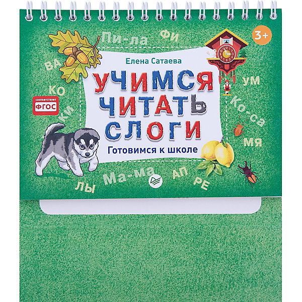 ПИТЕР Готовимся к школе Учимся читать слоги, Елена Сатаева