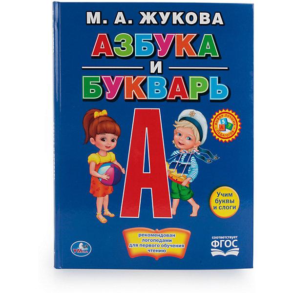 Умка Азбука и букварь с крупными буквами, М.А. Жукова обучающие книги умка книга с крупными буквами азбука