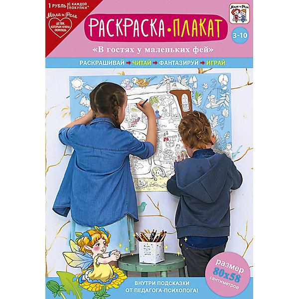 Мила и Феля Раскраска - Плакат В гостях у маленькой феи