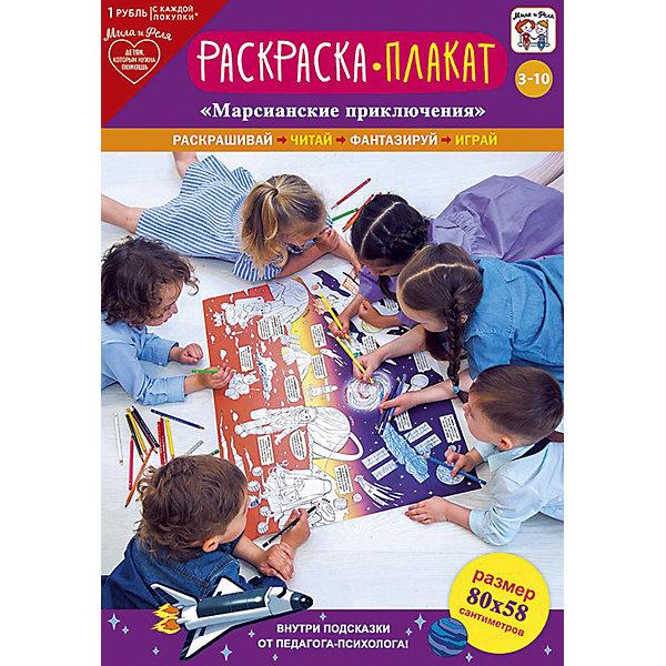 Раскраска - Плакат Мила и Феля - Марсианские приключенияРаскраски для детей<br>Характеристики:<br><br>• возраст: от 3 лет<br>• комплектация: раскраска-плакат, методические рекомендации с советами от педагога-психолога<br>• размер раскраски-плаката в развернутом виде: 80х58 см.<br><br>Огромная раскраска-плакат «Марсианские приключения» с интересными заданиями и веселыми стихами увлечет ребенка. Раскрашивать можно на полу или на столе, а для любителей порисовать на обоях раскраску-плакат можно закрепить на стене. Раскраска-плакат подойдет и для совместного раскрашивания несколькими детьми дома или в детском саду, места хватит всем.<br><br>Раскраска-плакат не только позволяет ребенку проявить свои художественные способности, но и развивает логику, внимание, память, речь и воображение. Советы от педагога-психолога подскажут родителям, как увлечь ребенка.<br><br>Раскраску - Плакат «Мила и Феля - Марсианские приключения» можно купить в нашем интернет-магазине.<br>Ширина мм: 295; Глубина мм: 205; Высота мм: 4; Вес г: 80; Возраст от месяцев: 36; Возраст до месяцев: 2147483647; Пол: Унисекс; Возраст: Детский; SKU: 7127548;