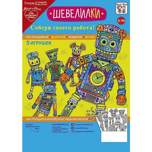 Мила и Феля Набор игровой для творчества Мила и Феля - Шевелилки - Роботы мила и феля набор игровой для творчества мила и феля фабрика открыток тигренок