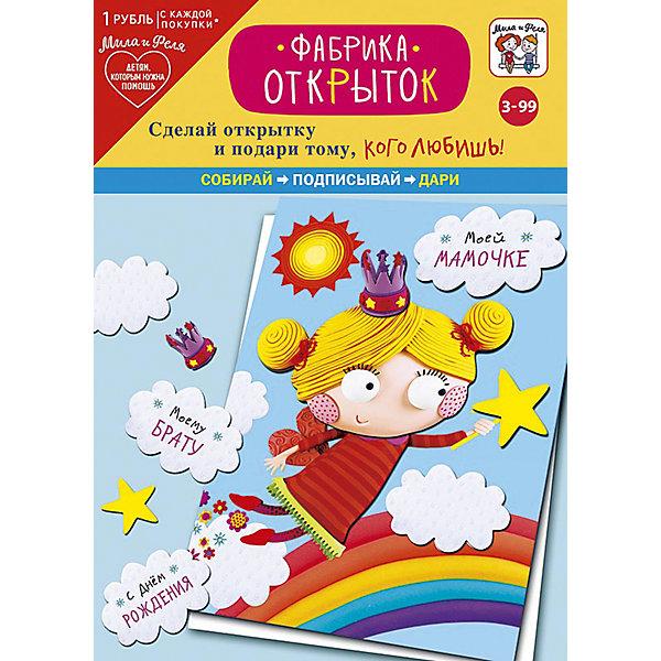 Мила и Феля Набор игровой для творчества - Фабрика открыток Фея