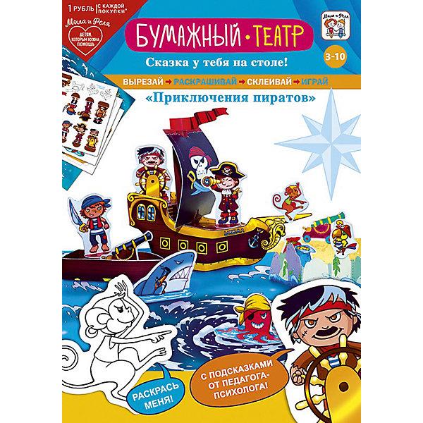 Набор игровой для творчества Мила и Феля - Бумажный театр - Приключения пиратовКукольный театр<br>Характеристики:<br><br>• возраст: от 3 лет<br>• в наборе: игровое поле, декорации, фигурки персонажей<br>• материал: картон<br>• размер упаковки: 21х29,7 см.<br><br>«Бумажный театр - Приключения пиратов» - это набор для творчества и игры, с помощью которого ребенок создает свой настольный театр. В наборе есть игровое поле, декорации и фигурки персонажей. Для работы дополнительно потребуются: ножницы, цветные карандаши или фломастеры, клей и хорошее настроение.<br><br>Ребенок сможет разыграть знакомые сказки или придумать собственные сюжеты игры. В наборе имеется инструкция с советами от педагога-психолога, которые подскажут родителям, как увлечь ребенка.<br><br>Набор для творчества «Бумажный театр - Приключения пиратов» позволит малышу фантазировать, творить, создавать, а родителям - познать внутренний мир своего ребенка через игру.<br><br>Набор игровой для творчества «Мила и Феля - Бумажный театр - Приключения пиратов» можно купить в нашем интернет-магазине.<br>Ширина мм: 210; Глубина мм: 297; Высота мм: 2; Вес г: 64; Возраст от месяцев: 36; Возраст до месяцев: 2147483647; Пол: Унисекс; Возраст: Детский; SKU: 7127566;