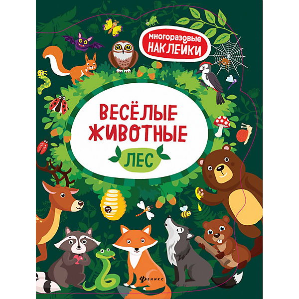 Fenix Веселые животные Лес: книжка с наклейками fenix книжка с наклейками весёлый алфавит