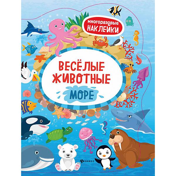 Веселые животные Море: книжка с наклейкамиОзнакомление с окружающим миром<br>Фантазируй, приклеивай животных и сочиняй истории<br>Дополни картинки, используя красочные наклейки, которые ты найдёшь внутри книги. Наклейки с изображениями забавных животных помогут тебе создать<br>чудесную историю в картинках на каждой странице.<br>Украшать книгу наклейками - занятие не только интересное, но и полезное, так как<br>• способствует развитию воображения, мелкой моторики;<br>• позволяет лучше угнать окружающий мир;<br>• положительно влияет на речевое и интеллектуальное развитие;<br>• учит находить ипринимать решения.<br>Ширина мм: 256; Глубина мм: 200; Высота мм: 10; Вес г: 40; Возраст от месяцев: 48; Возраст до месяцев: 72; Пол: Унисекс; Возраст: Детский; SKU: 7127609;
