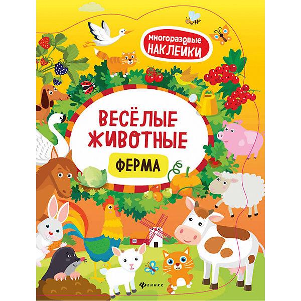 Fenix Веселые животные Ферма: книжка с наклейками раннее развитие эксмо книжка занимательно о животных кошки с герцогиней