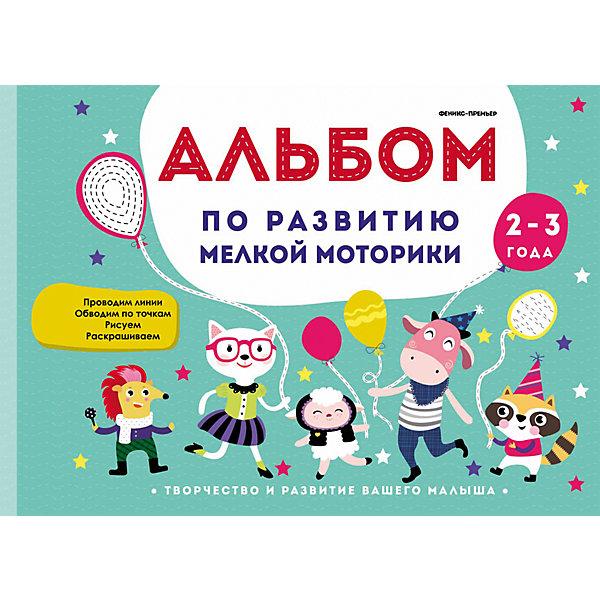 Купить Альбом по развитию мелкой моторики: 2-3 года, Fenix, Россия, Унисекс