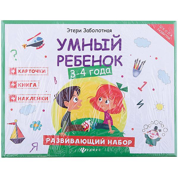 Купить Умный ребенок:3-4 года:развивающий набор, Fenix, Россия, Унисекс