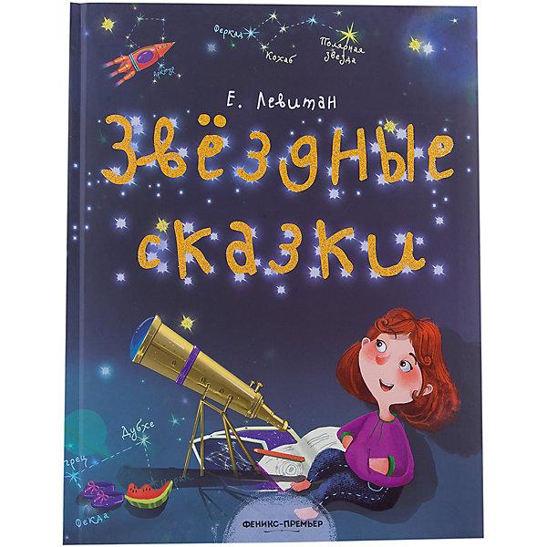 Звездные сказки:моя первая книжка по астрономии дпСказки<br>Порадуйте своих детей этой необычной книжкой. Ее героине, Машеньке, очень повезло. Она подружилась с Луной и звездами, побывала в гостях у самого Солнца. О том, что узнала девочка о небесных светилах, и рассказывается в этой книжке-сказке по астрономии.<br>Книжку с интересом прочитают дети дома с родителями, в старших группах детского сада, в классах начальной школы.<br>Ширина мм: 268; Глубина мм: 205; Высота мм: 70; Вес г: 247; Возраст от месяцев: 48; Возраст до месяцев: 72; Пол: Унисекс; Возраст: Детский; SKU: 7127622;