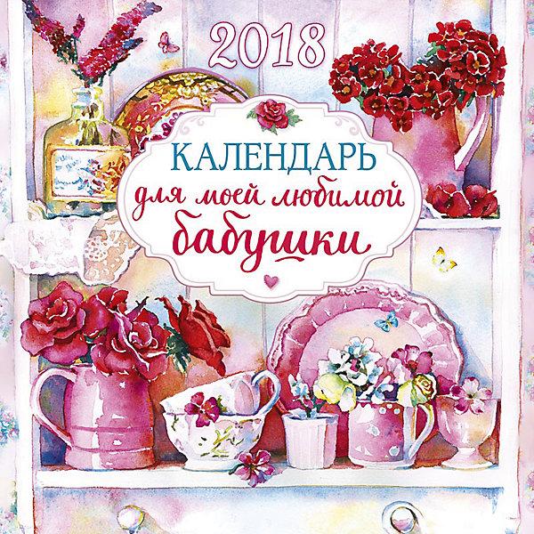 Календарь 2018 настенный перекидной Календарь для моей любимой бабушки , Арт Дизайн, Россия, Унисекс  - купить со скидкой