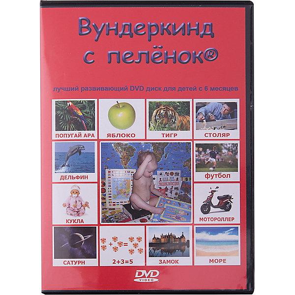 Вундеркинд с пелёнок Развивающий DVD-диск Вундеркинд с пелёнок на русском языке вундеркинд с пеленок коврик для развития мелкой моторики линии