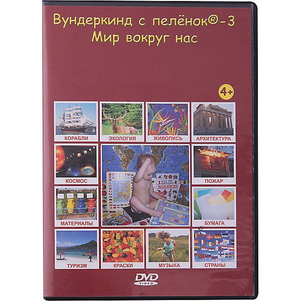 Развивающий DVD-диск Вундеркинд с пелёнок Мир вокруг нас, русский языкПознаем мир<br>Характеристики:<br><br>• ISBN: 4612731630041;<br>• бренд: Вундеркинд с пеленок;<br>• вес: 10 гр;<br>• размер: 19x1,35x1 см;<br>• возраст: от 4 лет;<br>• продолжительность: 192 мин;<br>• размер кадра: 4:3;<br>• звук: Dolby digital, stereo.<br><br>DVD «Вундеркинд с пеленок-3. Мир вокруг нас» поможет ребенку найти ответы на множество вопросов.<br>Как делают хлеб? Что такое лазер? Почему самолёты не падают? Как добывают железо? Как и из чего делают бумагу? Откуда в сахарнице берётся сахар? Почему возникает пожар? Как делают самые разные ткани? Зачем нам нужны деньги и откуда их брать? Какая бывает музыка? Из чего делается шоколад? Обо всём этом расскажет эта озвученная энциклопедия в картинках.<br><br>В ней дети узнают о достопримечательностях мира и о чудесах древности, об экологии и производстве различных материалов, о магнитах и излучениях, о шлюзах и плотинах, о стилях живописи и архитектуры, о странах и народах.<br>Презентации заинтересуют не только малыша, но и его старшего брата - школьника, да и взрослый найдет.<br><br>Не стоит опасаться «приучать» ребенка к телеэкрану с самого раннего возраста - ведь одно занятие длится всего несколько секунд, а нагрузка на глаза ребенка минимальная - как при просмотре диафильма или яркой книжки.<br><br>В презентациях нет присущей стандартным мультфильмам смены 24 кадров в секунду, а изображение и подпись к нему задерживаются на экране на 1-2 секунды.<br><br>DVD «Вундеркинд с пеленок-3. Мир вокруг нас» можно купить в нашем интернет-магазине.