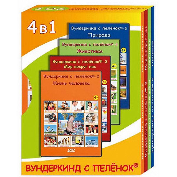 Набор из 4 DVD-дисков Вундеркинд с пелёнок Жизнь человека, Мир вокруг нас, Животные, ПриродаОзнакомление с окружающим миром<br>Характеристики:<br><br>• ISBN: 4612731630768;<br>• бренд: Вундеркинд с пеленок;<br>• вес: 40 гр;<br>• размер: 19,5x1,4x6 см;<br>• возраст: от 4 лет;<br>• продолжительность: 800 мин;<br>• размер кадра: 4:3;<br>• звук: Dolby digital, stereo.<br><br>Подарочный набор DVD 4 в 1 (Жизнь человека, Мир вокруг нас, Животные, Природа) 4 диска по цене 3-х – это уникальная видео энциклопедия, которая состоит из 4-х дисков.<br><br>Содержит ДВД:<br><br>Развивающий DVD Вундеркинд с пелёнок-2 Жизнь человека – энциклопедия для любознательных детей.<br>Развивающий DVD Вундеркинд с пелёнок-3 Мир вокруг нас – для детей, которые хотят знать все и обо всем.<br>Развивающий DVD Вундеркинд с пелёнок-4 Животные – энциклопедия о домашних и диких, больших и маленьких животных со всего мира.<br>Развивающий DVD Вундеркинд с пелёнок-5 Природа – в этой энциклопеди дети найдут ответы на все те вопросы, на которые им не могли дать ответа взрослые.<br><br>Подарочный набор DVD 4 в 1 (Жизнь человека, Мир вокруг нас, Животные, Природа) 4 диска по цене 3-х можно купить в нашем интернет-магазине.<br>Ширина мм: 195; Глубина мм: 140; Высота мм: 60; Вес г: 40; Возраст от месяцев: 48; Возраст до месяцев: 84; Пол: Унисекс; Возраст: Детский; SKU: 7182290;