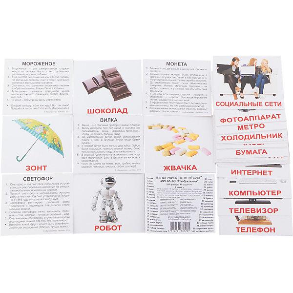 Набор обучающих мини-карточек Вундеркинд с пелёнок Изобретения 40 штукОбучающие карточки<br>Характеристики:<br><br>• ISBN: 4612731631291;<br>• бренд: Вундеркинд с пеленок;<br>• вес: 80 гр;<br>• материал: картон;<br>• размер: 10x8,5x1,5 см;<br>• возраст: от 3 лет;<br>• количество карточек: 40 шт.<br><br>Комплект карточек МИНИ-рус. яз. «Изобретения» представляет из себя двухсторонний набор с карточками с подписями. На одной стороне карточек изображены удивительные изобретения человечества, а на другой стороне — факты, задания и загадки для закрепления пройденного и получения новой информации. <br><br>Поучительные карточки развивают память, внимание, усидчивость и другие полезные навыки. Набор подходит для детей от 3 лет. Благодаря этим карточкам ребенок сможет узнать много нового. Для закрепления материала на обратной стороне карточек есть задания и дополнительные интересные факты. <br><br>В набор карточек входят разные опыты и изобретения: 1. духи 2. лифт 3. очки 4. ванна 5. ткань 6. метро 7. жвачка 8. стекло 9. компас 10. колесо 11. самолёт 12. пылесос 13. телефон 14. интернет 15. телевизор 16. компьютер 17. кукла Барби 18. холодильник 19. губная помада 20. социальные сети 21. зонт 22. часы 23. мыло 24. робот 25. вилка 26. каблук 27. монета 28. бумага 29. джинсы 30. шоколад 31. ножницы 32. светофор 33. лампочка 34. термометр 35. велосипед 36. мороженое 37. зубная паста 38. фотоаппарат 39. шариковая ручка 40. застёжка-молния.<br><br>Комплект карточек МИНИ-рус. яз. «Изобретения» можно купить в нашем интернет-магазине.<br>Ширина мм: 100; Глубина мм: 85; Высота мм: 15; Вес г: 80; Возраст от месяцев: 36; Возраст до месяцев: 84; Пол: Унисекс; Возраст: Детский; SKU: 7182337;