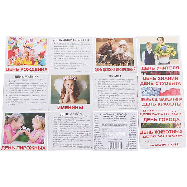 Вундеркинд с пелёнок Набор обучающих мини-карточек Праздники 40 штук