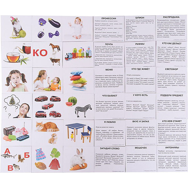 Набор обучающих мини-карточек Вундеркинд с пелёнок Игры 40 штукОбучающие карточки<br>Характеристики:<br><br>• ISBN: 4612731631383;<br>• бренд: Вундеркинд с пеленок;<br>• вес: 80 гр;<br>• материал: картон;<br>• размер: 10x8,5x1,5 см;<br>• возраст: от 2 лет;<br>• количество карточек: 40 шт.<br><br>Комплект карточек МИНИ-рус. яз. «Игры» представляет из себя набор с карточками, на которых написаны и изображены игры. Они направлены на занимательное общение взрослых с детьми и позволяют генерировать такие игры, как: назови антонимы, придумай слово на последнюю букву, уменьши слово, назови детёнышей, что бывает..., загадай слово... и многие другие. <br><br> Благодаря этим карточкам родители могут весело, познавательно и не утомительно проводить время с детьми с пользой. В составе набора – 40 весёлых, развивающих игр для малышей от 2 лет и старше. Играть в них можно дома, в машине, самолете или на прогулке. Игры развивают интеллект, воображение, память, речь, мелкую моторику, креативность и логику. Играя, ребенок не заметит как летит время. <br><br>Комплект карточек МИНИ-рус. яз. «Игры» можно купить в нашем интернет-магазине.<br>Ширина мм: 100; Глубина мм: 85; Высота мм: 15; Вес г: 80; Возраст от месяцев: 36; Возраст до месяцев: 84; Пол: Унисекс; Возраст: Детский; SKU: 7182342;
