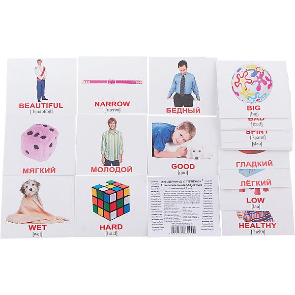 Набор обучающих мини-карточек Вундеркинд с пелёнок Adjectives/Прилагательные, двухсторонний 40 штукОбучающие карточки<br>Характеристики:<br><br>• ISBN: 4612731631000;<br>• бренд: Вундеркинд с пеленок;<br>• вес: 80 гр;<br>• материал: картон;<br>• размер: 10x8,5x1,5 см;<br>• возраст: от 3 лет;<br>• количество карточек: 40 шт.<br><br>Комплект карточек МИНИ-рус. яз. «Adjectives/Прилагательные» представляет из себя двухсторонний набор карточек с фотографиями объектов, с подписями на английском языке. На обороте - те же картинки с подписями на русском языке. Все картинки подобраны парами противоположностей,  таким образом, набор может быть использован для освоения пар антонимов.<br><br>Поучительные карточки развивают память, внимание, усидчивость и другие полезные навыки. Набор подходит для детей от 3 лет. Благодаря этим карточкам у  ребенка происходит развитие различных отделов головного мозга, формируется фотографическая память, он развивается гораздо быстрее сверстников. Кроме того, малыш с раннего детства изучает иностранные языки.<br><br>В набор карточек входят слова: 1. Big - Большой 2. Small - Маленький 3. Low - Низкий 4. High - Высокий 5. Dry - Сухой 6. Wet - Мокрый 7. Fast - Быстрый 8. Slow - Медленный 9. Light - Лёгкий 10. Heavy - Тяжёлый 11.Thick - Толстый 12. Thin - Тонкий 13. Male - Мужской 14. Female - Женский 15. Good - Хороший 16. Bad - Плохой 17. Strong - Сильный 18. Weak - Слабый 19. Short - Короткий 20. Long - Длинный 21. Wide - Широкий 22. Narrow - Узкий 23. Soft - Мягкий 24. Hard - Твёрдый 25. Spiny - Колючий 26. Fluffy - Пушистый 27. Useful - Полезный 28. Harmful - Вредный  29. Old - Старый 30. Young - Молодой 31. Hot - Горячий 32. Cold - Холодный  33. Smooth - Гладкий 34. Shaggy - Шершавый 35. Healthy - Здоровый 36. Sick - Больной  37. Beautiful - Красивый 38. Ugly - Уродливый  39. Rich - Богатый  40. Poor – Бедный.<br><br> Комплект карточек МИНИ-рус. яз. «Adjectives/Прилагательные» можно купить в нашем интернет-магазине.<br>Ширина мм: 100; Глубина 