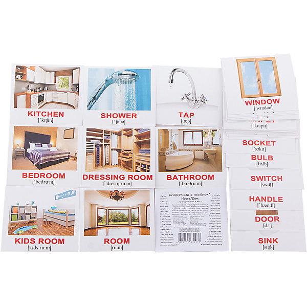 Набор обучающих мини-карточек Вундеркинд с пелёнок House/Дом, двухсторонний 40 штукОзнакомление с окружающим миром<br>Характеристики:<br><br>• ISBN: 4612731631079;<br>• бренд: Вундеркинд с пеленок;<br>• вес: 80 гр;<br>• материал: картон;<br>• размер: 10x8,5x1,5 см;<br>• возраст: от 3 лет;<br>• количество карточек: 40 шт.<br><br>Комплект карточек МИНИ-рус. яз. «House/Дом» представляет из себя двухсторонний набор карточек с изображениями предметов мебели и интерьера, с подписями на английском языке. На обороте - те же картинки с подписями на русском языке. Такой набор можно взять с собой в путешествие, использовать в машине, в самолете, чтобы с пользой отвлечь ребенка.<br><br>Поучительные карточки развивают память, внимание, усидчивость и другие полезные навыки. Набор подходит для детей от 3 лет. Благодаря этим карточкам у  ребенка происходит развитие различных отделов головного мозга, формируется фотографическая память, он развивается гораздо быстрее сверстников. Кроме того, малыш с раннего детства изучает иностранные языки.<br><br>В набор карточек входят слова: 1. Clock - Часы 2. Table - Стол 3. Chair - Стул 4. Lamp - Лампа 5. Bed - Кровать 6. Sofa - Диван 7. Vase - Ваза 8. Bath - Ванна 9. Mirror - Зеркало 10. Pillow - Подушка 11. Picture - Картина 12. Bulb - Лампочка 13. Wardrobe - Шкаф 14. Shutters - Жалюзи 15. Frame - Фоторамка 16. Armchair - Кресло 17. Door - Дверь 18. Shelf - Полка 19. Hanger - Плечики 20. Window - Окно 21. Sink - Раковина 22. Socket - Розетка 23. Blanket - Одеяло 24. Fireplace - Камин 25. Curtains - Занавески 26. Switch - Выключатель 27. Ceiling lamp - Люстра 28. Bookcase - Книжный шкаф 29. Tap - Кран 30. Shower - Душ 31. Kitchen - Кухня 32. Room - Комната 33. Kids room - Детская 34. Dressing room - Гардеробная 35. Lift - Лифт 36. Carpet - Ковёр 37. Handle - Ручка 38. Stairs - Лестница 39. Bedroom - Спальня 40. Potted plant -Комнатный цветок.<br><br> Комплект карточек МИНИ-рус. яз. «House/Дом» можно купить в нашем интернет-магазине.<br>Ширина 