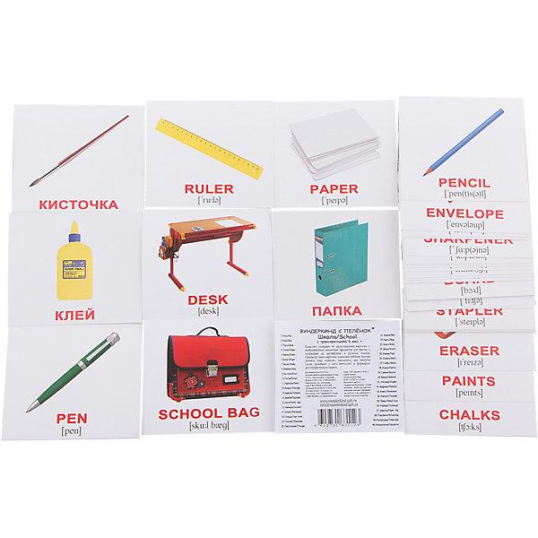 Набор обучающих мини-карточек Вундеркинд с пелёнок School/Школа, двухсторонний 40 штукОбучающие карточки<br>Характеристики:<br><br>• ISBN: 4612731631123;<br>• бренд: Вундеркинд с пеленок;<br>• вес: 80 гр;<br>• материал: картон;<br>• размер: 10x8,5x1,5 см;<br>• возраст: от 3 лет;<br>• количество карточек: 40 шт.<br><br>Комплект карточек МИНИ-рус. яз. «School/Школа» представляет из себя двухсторонний набор карточек с фотографиями школьных принадлежностей, с подписями на английском языке. На обороте - те же картинки с подписями на русском языке. Такой набор можно взять с собой в путешествие, использовать в машине, в самолете, чтобы с пользой отвлечь ребенка.<br><br>Поучительные карточки развивают память, внимание, усидчивость и другие полезные навыки. Набор подходит для детей от 3 лет. Благодаря этим карточкам у  ребенка происходит развитие различных отделов головного мозга, формируется фотографическая память, он развивается гораздо быстрее сверстников. Кроме того, малыш с раннего детства изучает иностранные языки.<br><br>В набор карточек входят слова: 1. Pen - Ручка 2. Glue - Клей 3. Desk - Парта 4. Folder - Папка 5. Paints - Краски  6. Paper - Бумага  7. Chalks - Мелки  8. Ruler - Линейка  9. Brush - Кисточка 10. Eraser - Ластик  11. Pencil - Карандаш  12. Sticky tape - Скотч  13. Scissors - Ножницы  14. Compass - Циркуль  15. Envelope - Конвер  16. Daybook - Дневник  17. Notebook  - Блокнот 18. Copy-book - Тетрадь  19. Sharpener - Точилка  20. Triangle - Треугольник  21. Bell - Звонок  22. Map - Карта 23. Book - Книга 24. Board - Доска 25. Pupil - Ученик 26. Mark  - Оценка 27. Globe - Глобус 28.  Pointer - Указка 29. Duster - Тряпка 30. Uniform - Форма 31. Stapler - Степлер  32. Puncher - Дырокол 33. Classroom - Класс 34. Teacher - Учитель 35. Pencil-box - Пенал 36. Textbook - Учебник 37. Paper clip - Скрепка 38. School bag - Портфель 39. Timetable - Расписание 40. Calculator – Калькулятор.<br><br> Комплект карточек МИНИ-рус. яз. «School/Школа» можно купить в нашем 