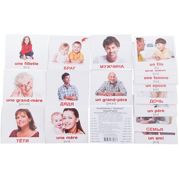 Вундеркинд с пелёнок Набор обучающих мини-карточек La famille/Семья, двухсторонний 20 штук