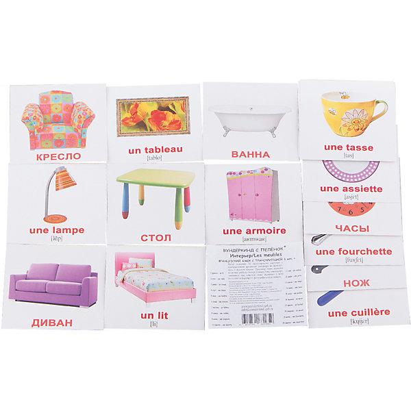 Вундеркинд с пелёнок Набор обучающих мини-карточек Les meubles/Интерьер, двухсторонний 20 штук