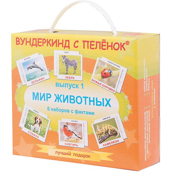 Подарочный набор обучающих карточек Вундеркинд с пелёнок Мир животных, выпуск 1Познаем мир<br>Характеристики:<br><br>• ISBN: 4612731630737;<br>• бренд: Вундеркинд с пеленок;<br>• вес: 1,116 кг;<br>• материал: картон;<br>• размер: 21x17,5x6 см;<br>• возраст: от 3 мес.;<br>• количество карточек: по 20 в 6 наборах.<br><br>Подарочный набор «Мир животных» ПН Выпуск 1 представляет из себя большой набор, который подойдет для  детей от трех месяцев. Комплект включает в себя шесть наборов карточек по 20 штук в каждом. Множество карточек включают в себя фотографии и изображения животных для обучения ребенка с самого маленького возраста. Все карточки выполнены на качественном мелованном картоне, имеют яркие картинки и понятные надписи. Набор можно брать частями в дорогу, чтобы с пользой развлекать малыша. <br><br>На обратной стороне карточек расположены загадки, интересные факты о животных и задания для повторения пройденного. В наборе есть карточки с такими изображениями: домашние животные, птицы, обитатели воды, экзотические животные, насекомые, дикие животные.<br><br>Подарочный набор «Мир животных» ПН Выпуск 1 можно купить в нашем интернет-магазине.