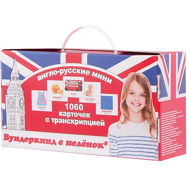 Вундеркинд с пелёнок Подарочный набор обучающих карточек Английский