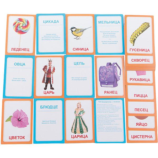 Набор логопедических карточек Вундеркинд с пелёнок Логопедика. Буква Ц, 30 штукРазвитие речи<br>Характеристики:<br><br>• ISBN: 4612731630843;<br>• бренд: Вундеркинд с пеленок;<br>• вес: 60 гр;<br>• материал: картон;<br>• размер: 10x7x1,5 см;<br>• возраст: от 3 лет;<br>• количество карточек: 30 шт. <br><br>Набор Логопедка «Ц» - это комплект карточек для занятий с детьми от трех лет. Логопедический набор состоит из 30 карточек с картинками и скороговорками, чистоговорками и стихами на оборотной стороне каждой карточки со звуком Ц. <br><br>Карточки помогут детям в игровой форме овладеть правильным произношением звука Ц, обогатят словарный запас, разовьют выразительность речи. Описанные в инструкции речевые игры с карточками познакомят ребёнка с понятиями род, число, слог, ударение, окончание, а заодно научат рассуждать, сравнивать, анализировать, мыслить логически.<br><br>Набор Логопедка «Ц» позволяет в игровой форме выучить весёлые четверостишья, получить массу положительных эмоций и зарядиться хорошим настроением на весь день. В комплект входят карточки с такими изображениями: гусеница, дворец, колодец, кольцо, курица, леденец, мельница, овца, огурец, блюдце, перец, песец, пицца, полотенце, ларец, ранец, рукавица, синица, скворец, цапля, царица, царь, цветок, цель, цепь, цикада, цистерна, цыплёнок, яйцо, пуговица.<br><br>Набор Логопедка «Ц» можно купить в нашем интернет-магазине.
