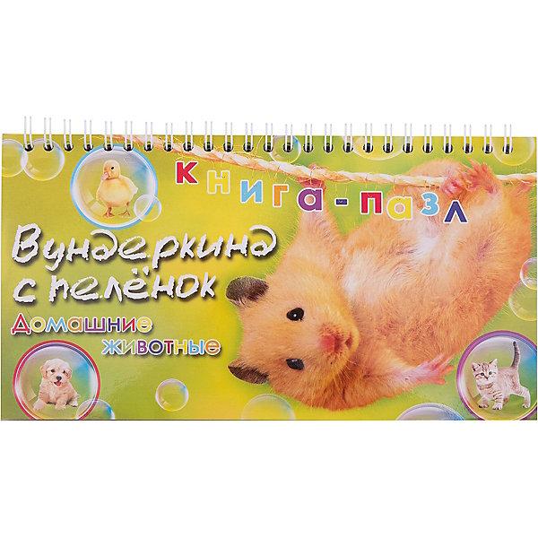 Вундеркинд с пелёнок Книга-пазл Вундеркинд с пеленок Домашние животные educa пазл домашние животные 43 детали