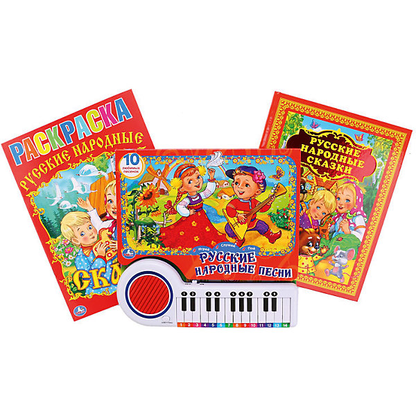 Набор из 3-х книг Умка Русские народные сказки и песенкиМузыкальные книги<br>Характеристики:<br><br>• возраст: от 3 года<br>• в наборе 3 книги: «Русские народные сказки» (художник И.Иванов, размер 26х20 см, объем 96 страниц, твердый переплет); книга-пианино «Русские народные песни» с 23 клавишами и песенками (размер 26х25,5 см, объём 20 страниц, художник Д.Букин, твердый переплет); раскраска «Союзмультфильм. Русские народные сказки» (художник Д.Букин, размер 29х21 см, объем 16 страниц, мягкая обложка).<br>• составители: Кристина Хомякова, Анна Козырь, Мария Сябровская<br>• издательство: Умка<br>• батарейки: 2 шт. типа АА<br>• наличие батареек: входят в комплект<br>• ISBN: 6934600001065<br><br>Набор содержит 3 книги: книгу «Русские народные сказки», книгу-пианино «Русские народные песни» с 23 клавишами и песенками, раскраску «Союзмультфильм. Русские народные сказки». Книги объединяют любимые многими поколениями сюжеты сказок и песен, что позволит ребёнку всесторонне изучить и познать традиционный русский народный фольклор.<br><br>В книгу-пианино «Русские народные песни» вошли 10 русских народных песенок: «Два веселых гуся», «Каравай», «Калинка», «Серенький козлик», «Ладушки», «Барыня», «Валенки», «Как у наших у ворот», «Во саду ли, в огороде», «Во поле береза стояла». Имеется два режима - Demo (прослушивание песни) и Piano (самостоятельное проигрывание мелодии).<br><br>В красочно иллюстрированной книге «Русские народные сказки» вы найдете русские народные сказки в обработке известных авторов: «Колобок», «Репка», «Гуси-лебеди», «Крошечка-Хаврошечка» и другие.<br><br>Замечательная раскраска «Русские народные сказки» с крупными рисунками поможет ребёнку подготовить руку к письму и изучить цвета. А герои любимых сказок скрасят досуг малыша.<br><br>Набор из 3-х книг Умка Русские народные сказки и песенки можно купить в нашем интернет-магазине.<br>Ширина мм: 29; Глубина мм: 4; Высота мм: 26; Вес г: 114; Возраст от месяцев: 36; Возраст до месяцев: 72; Пол: Унисекс; Возраст: