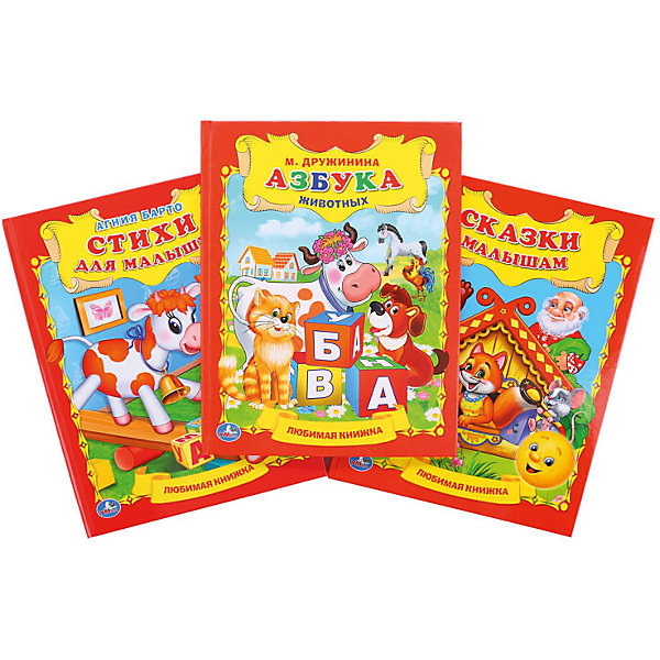 Умка Набор из 3-х книг Умка Любимая книжка умка активити 50 многоразовых наклеек сказки малышам