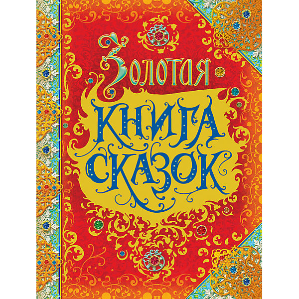 Росмэн Золотая книга сказок (премиум)