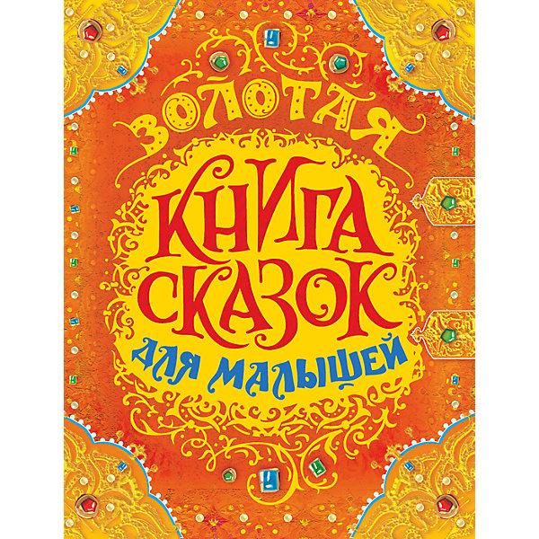 Росмэн Золотая книга сказок для малышей (премиум) росмэн русские сказки для малышей