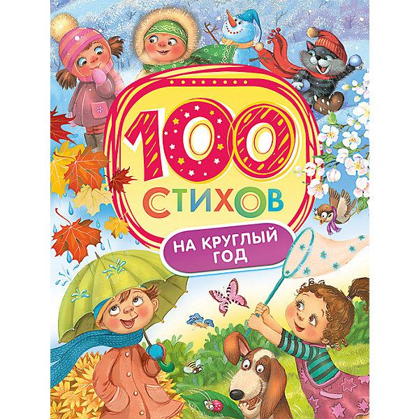 Росмэн 100 стихов на круглый год