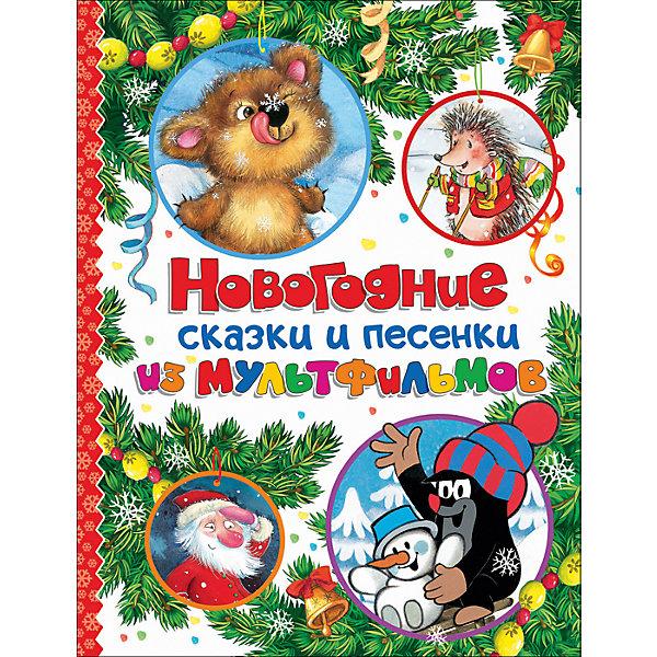 Росмэн Новогодние сказки и песенки из мультфильмов росмэн сказки о уайльд